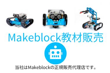 Makeblock教材販売
